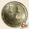 เหรียญ 10 บาท พระราชพิธีสมมงคล พระชนมายุ ครบ 64 พรรษา เท่ารัชกาลที่ 4