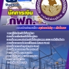 รวมแนวข้อสอบนักการเงิน กฟภ. การไฟฟ้าส่วนภูมิภาค NEW