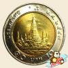 เหรียญ 10 บาท วัดอรุณราชวราราม พุทธศักราช 2547