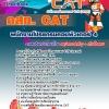 รวมแนวข้อสอบพนักงานโปรแกรมคอมพิวเตอร์ 4 กสท. CAT