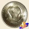 เหรียญ 1 บาท การแข่งขันกีฬาเอเชียนเกมส์ ครั้งที่ 8