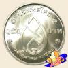 เหรียญ 150 บาท เจริญพระชนมายุ ครบ 75 พรรษา สมเด็จย่า