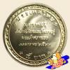 เหรียญ 5 บาท พระราชพิธีสมโภชเดือนและขึ้นพระอู่ พระองค์เจ้าพัชรกิติยาภา