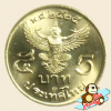 เหรียญ 5 บาท ครุฑพ่าห์ พุทธศักราช 2525 (ครุฑตรง | พระเศียรใหญ่ | รหัส 29)
