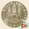 เหรียญ 10 บาท เจริญพระชนมายุ ครบ 84 พรรษา สมเด็จย่า