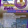 รวมแนวข้อสอบวิศวกรโยธา กฟภ. การไฟฟ้าส่วนภูมิภาค NEW
