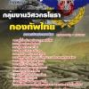 รวมแนวข้อสอบกองทัพไทย กลุ่มงานวิศวกรโยธา NEW