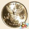 เหรียญ 5 บาท ครุฑพ่าห์ พุทธศักราช 2525 (ครุฑตรง | พระเศียรใหญ่ | รหัส 27)