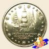 เหรียญ 5 บาท เจริญพระชนมายุ ครบ 84 พรรษา สมเด็จย่า