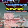 แนวข้อสอบ เจ้าหน้าที่ประชาสัมพันธ์ 3-5 สภากาชาดไทย NEW