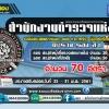 เปิดสอบสำนักงานตำรวจแห่งชาติ รอง สว. จำนวน 70 อัตรา ประกาศรับสมัครวันที่ 25 - 31 พ.ค. 2561