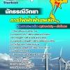 รวมแนวข้อสอบนักธรณีวิทยา กฟผ. การไฟฟ้าผลิตแห่งประเทศไทย NEW