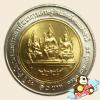 เหรียญ 10 บาท ครบ 60 ปี สำนักงานคณะกรรมการพัฒนาการเศรษฐกิจและสังคมแห่งชาติ