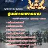 รวมแนวข้อสอบนายทหารประทวน(อัตรา ส.อ.) ศูนย์การทหารราบ NEW