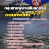 แนวข้อสอบ กองทัพไทย กลุ่มงานผู้ช่วยทันตกรรม NEW