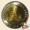 เหรียญ 10 บาท วัดอรุณราชวราราม กรุงเทพมหานคร พุทธศักราช 2552