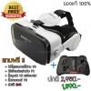 แว่นVR Cardboard รุ่น BOBO VR Z4 ของแท้ รุ่นใหม่ล่าสุด [สีขาว White-Edition] + จอยเกมส์รีโมต MOCUTE 050 จัดส่งฟรี EMS