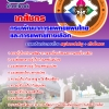 เก็งแนวข้อสอบเภสัชกร กรมพัฒนาการแพทย์แผนไทยและการแพทย์ทางเลือก NEW