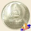เหรียญ 150 บาท สมเด็จพระเจ้าลูกเธอ เจ้าฟ้าสิรินธรฯ ทรงสำเร็จการศึกษา