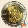 เหรียญ 10 บาท ครบ 150 ปี วันประสูติ เจ้าฟ้าภาณุรังษีสว่างวงศ์