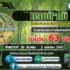 เปิดสอบ กรมป่าไม้ จำนวน 63 อัตรา ตั้งแต่ 26 มีนาคม - 2 เมษายน 2561