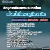 แนวข้อสอบ เจ้าหน้าที่แผนภูมิการบิน กรมวิทยุการบินแห่งประเทศไทย NEW