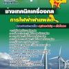 รวมแนวข้อสอบช่างเทคนิคเครื่องกล กฟผ. การไฟฟ้าผลิตแห่งประเทศไทย NEW
