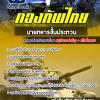 แนวข้อสอบนายททหารชั้นประทวน กองบัญชาการกองทัพไทย NEW