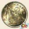 เหรียญ 1 บาท เรือพระที่นั่งสุพรรณหงส์ พุทธศักราช 2520 (ภู่ยาว)