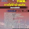 แนวข้อสอบวิศวกรไฟฟ้า กฟผ. การไฟฟ้าผลิตแห่งประเทศไทย NEW