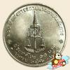 เหรียญ 10 บาท ครบ 100 ปี สถาบันอัยการ