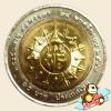 เหรียญ 10 บาท พระชนมายุ ครบ 80 พรรษา สมเด็จพระเจ้าภคินีเธอ เจ้าฟ้าเพชรรัตน์ฯ