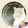 เหรียญ 100 บาท ส่งเสริมการอนุรักษ์ธรรมชาติและสัตว์ป่า (เสือ | ขอบหนาปกติ) (ขัดเงา)