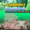 แนวข้อสอบ นักวิทยาศาสตร์การแพทย์ กรมปศุสัตว์ NEW