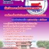 เก็งแนวข้อสอบนักวิเคราะห์นโยบายและแผน องค์การส่งเสริมกิจการโคนมแห่งประเทศไทย NEW