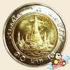 เหรียญ 10 บาท วัดอรุณราชวราราม พุทธศักราช 2549