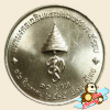เหรียญ 10 บาท มหามงคลเฉลิมพระชนมพรรษา ครบ 5 รอบ พระบรมราชินีนาถ