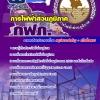 รวมแนวข้อสอบการไฟฟ้าส่วนภูมิภาค กฟภ. NEW