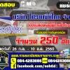 เปิดสอบ บริษัท ไปรษณีย์ไทย จำกัด จำนวน 250 อัตรา ตั้งแต่วันที่ 26 กรกฎาคม - 10 สิงหาคม 2560