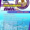รวมแนวข้อสอบนักประชาสัมพันธ์ กฟภ. การไฟฟ้าส่วนภูมิภาค NEW