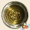 เหรียญ 10 บาท ครบ 150 ปี แห่งวันประสูติองค์เสนาบดี กระทรวงพระคลังมหาสมบัติ