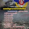 รวมแนวข้อสอบกองบัญชาการกองทัพไทย NEW