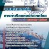 รวมแนวข้อสอบนายช่างเทคนิค การท่าเรือแห่งประเทศไทย NEW