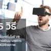 5 วิธีใช้เทคโนโลยี VR (Virtual Reality) เพื่อพัฒนาองค์กรให้มีศักยภาพ