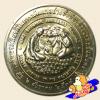 เหรียญ 50 บาท เฉลิมพระเกียรติในการพัฒนาอย่างยั่งยืนเพื่ออนาคตอันมั่นคง