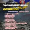 แนวข้อสอบ กองทัพไทย กลุ่มงานเทคนิคการแพทย์ NEW