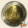 เหรียญ 10 บาท วัดอรุณราชวราราม กรุงเทพมหานคร พุทธศักราช 2551 (พระเศียรใหญ่)