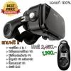 แว่นVR Cardboard รุ่น BOBO VR Z4 ของแท้ รุ่นใหม่ล่าสุด [สีดำ Black-Edition]