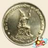 เหรียญ 10 บาท ครบ 50 ปี ธนาคารแห่งประเทศไทย (คฑายาว)