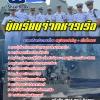 แนวข้อสอบ นักเรียนจ่าทหารเรือ NEW